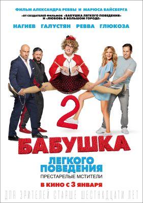Сколько стоит билет в кино в омске кристалл прокопьевск афиша трк чайка планета кино цены на